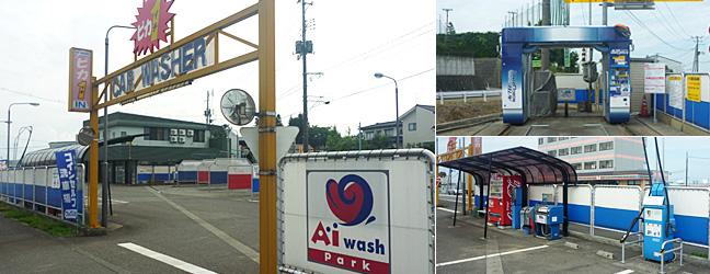 コイン洗車場